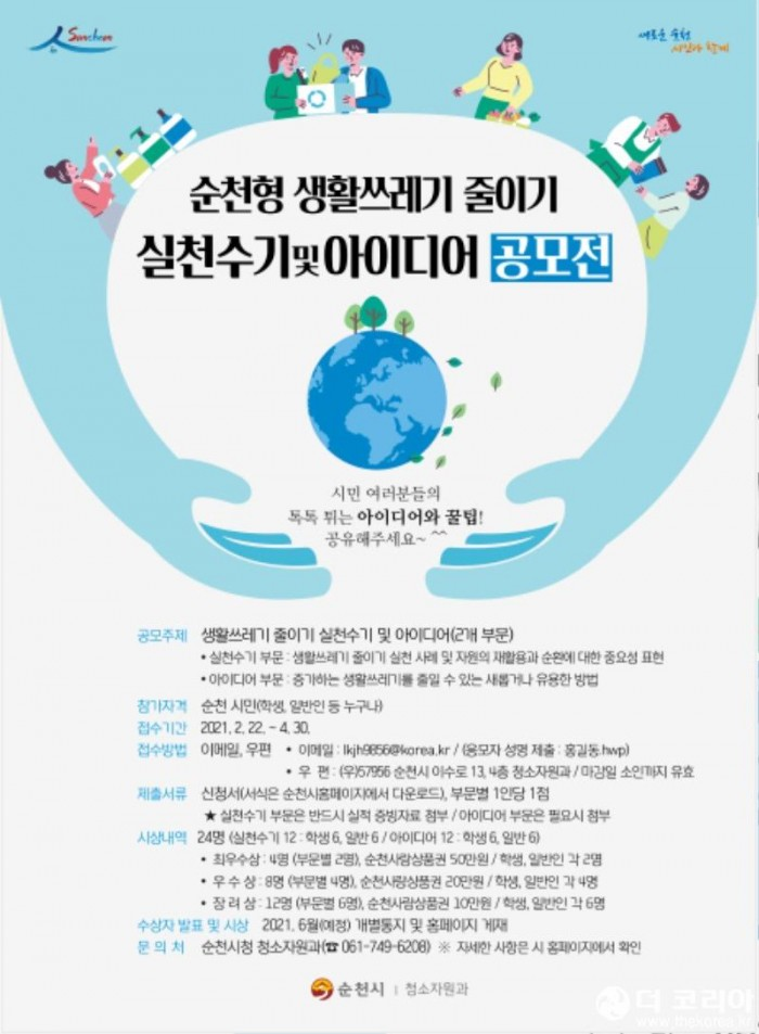 1. 생활쓰레기 줄이기 수기 아이디어 공모전 포스터(수정).jpg